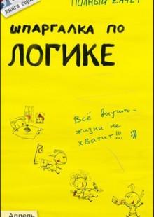 Обложка книги  - Шпаргалка по логике