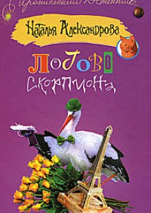 Обложка книги  - Логово скорпиона