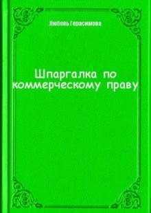 Обложка книги  - Шпаргалка по коммерческому праву