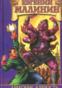 Обложка книги  - Драконья алчность, или Дело Алмазного Фонда