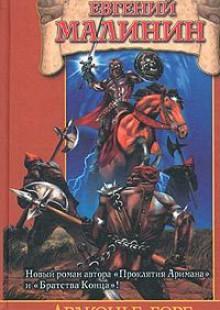 Обложка книги  - Драконье горе, или Дело о пропавшем менте