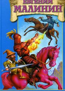 Обложка книги  - Драконья ненависть, или Дело врачей