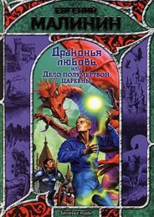 Обложка книги  - Драконья любовь, или Дело полумертвой царевны