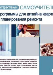 Обложка книги  - Интерактивный самоучитель. Программы для дизайна квартиры и планирования ремонта