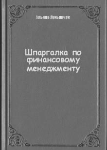 Обложка книги  - Шпаргалка по финансовому менеджменту
