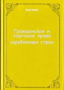 Обложка книги  - Гражданское и торговое право зарубежных стран