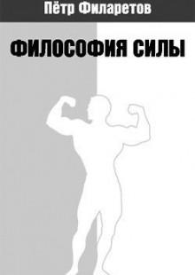 Обложка книги  - Философия силы