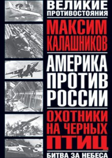 Обложка книги  - Охотники на черных птиц