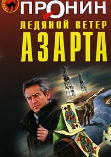 Обложка книги  - Ледяной ветер азарта