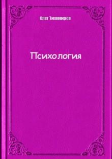 Обложка книги  - Психология