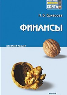 Обложка книги  - Финансы: конспект лекций