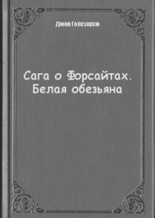 Обложка книги  - Сага о Форсайтах. Белая обезьяна