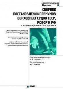 Обложка книги  - Сборник действующих постановлений пленумов верховных судов СССР, РСФСР и Российской Федерации по уголовным делам
