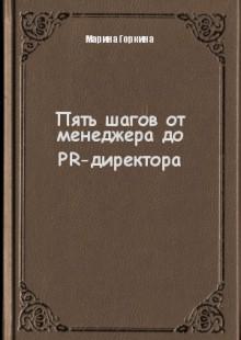 Обложка книги  - Пять шагов от менеджера до PR-директора