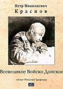 Обложка книги  - Всевеликое Войско Донское