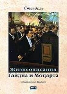 Обложка книги  - Жизнеописания Гайдна и Моцарта