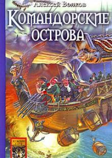 Обложка книги  - Командорские острова