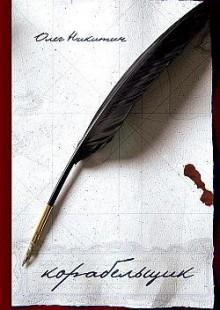 Обложка книги  - Корабельщик