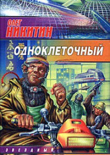Обложка книги  - Одноклеточный