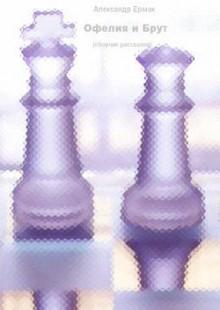 Обложка книги  - Офелия и Брут