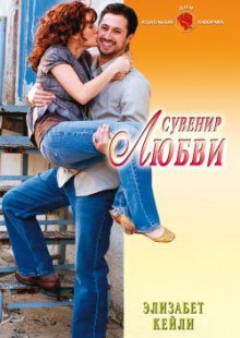 Обложка книги  - Сувенир любви