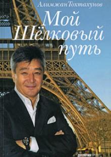 Обложка книги  - Мой Шелковый путь