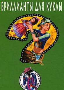 Обложка книги  - Бриллианты для куклы