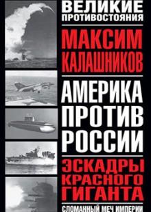 Обложка книги  - Эскадры красного гиганта