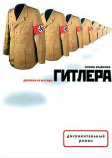 Обложка книги  - Десятка из колоды Гитлера