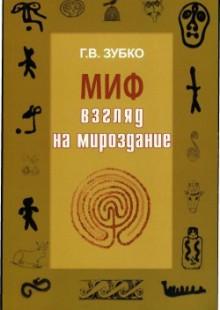 Обложка книги  - Миф: взгляд на мироздание