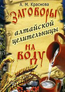 Обложка книги  - Заговоры алтайской целительницы на воду