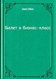 Обложка книги  - Билет в бизнес-класс