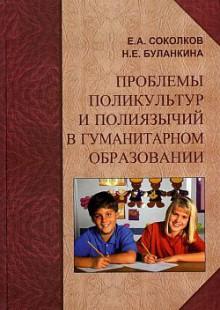 Обложка книги  - Проблемы поликультур и полиязычий в гуманитарном образовании