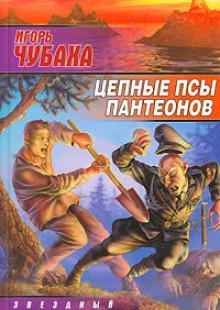 Обложка книги  - Цепные псы пантеонов