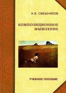 Обложка книги  - Композиционное мышление