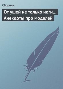 Обложка книги  - От ушей не только ноги... Анекдоты про моделей