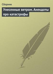 Обложка книги  - Унесенные ветром. Анекдоты про катастрофы