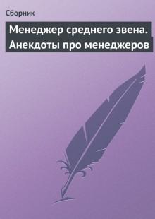 Обложка книги  - Менеджер среднего звена. Анекдоты про менеджеров