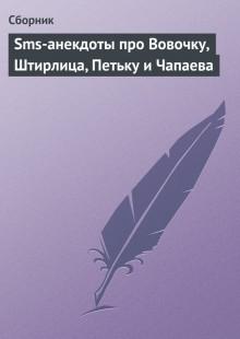 Обложка книги  - Sms-анекдоты про Вовочку, Штирлица, Петьку и Чапаева