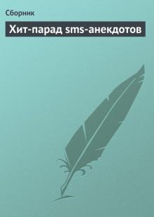 Обложка книги  - Хит-парад sms-анекдотов