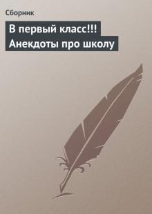 Обложка книги  - В первый класс!!! Анекдоты про школу