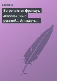 Обложка книги  - Встречаются француз, американец и русский… Анекдоты о представителях разных национальностей