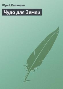 Обложка книги  - Чудо для Земли