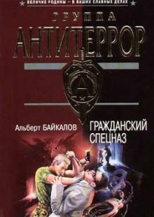 Обложка книги  - Гражданский спецназ