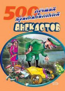 Обложка книги  - 500 криминальных анекдотов