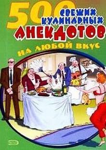 Обложка книги  - 500 кулинарных анекдотов для тех, кто любит поесть