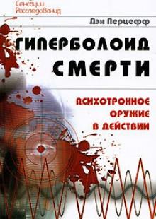 Обложка книги  - Гиперболоид смерти. Психотронное оружие в действии