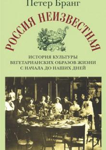 Обложка книги  - Россия неизвестная: История культуры вегетарианских образов жизни с начала до наших дней