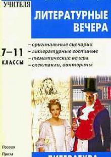 Обложка книги  - Литературные вечера. 7-11 классы