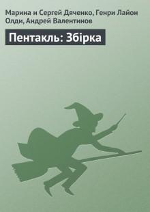 Обложка книги  - Пентакль: Збірка